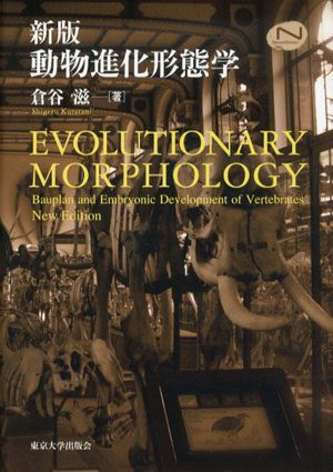 新版 動物進化形態学/倉谷滋