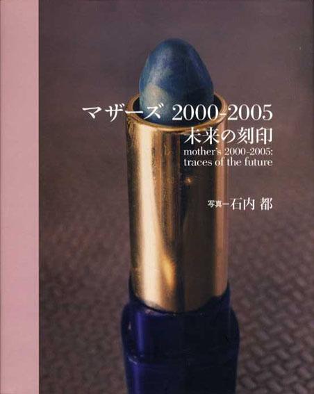 マザーズ 2000-2005 未来の刻印/石内都