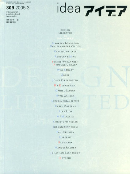 アイデア309 2005.3 デザインの解放区/