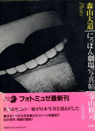 森山大道写真集 にっぽん劇場写真帖 フォトミュゼ/森山大道写 寺山修司