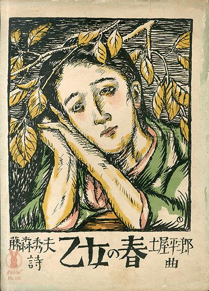 セノオ楽譜 No.242 乙女の春/土屋平三郎作曲 藤森秀夫詩