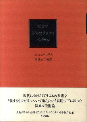 ピカソ ジャコメッティ ベイコン/ミシェル・レリス 岡谷公二編