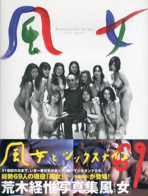 風女/荒木経惟