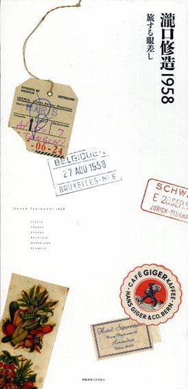 瀧口修造1958 旅する眼差し/慶應義塾大学アート・センター