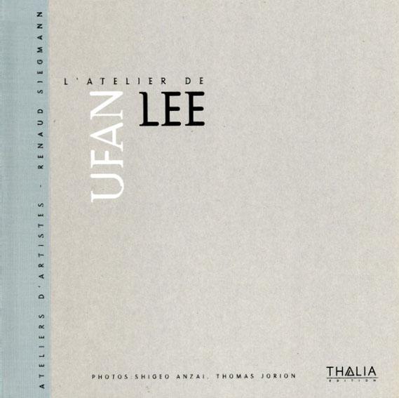 李禹煥 L'atelier de Ufan Lee/Renaud Siegmann