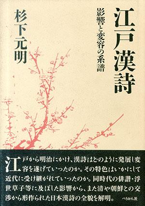 江戸漢詩 影響と変容の系譜/杉下元明