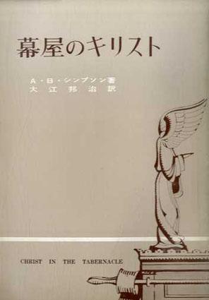 幕屋のキリスト 信仰盈満シリーズ1/A・B・シンプソン 大江邦治訳