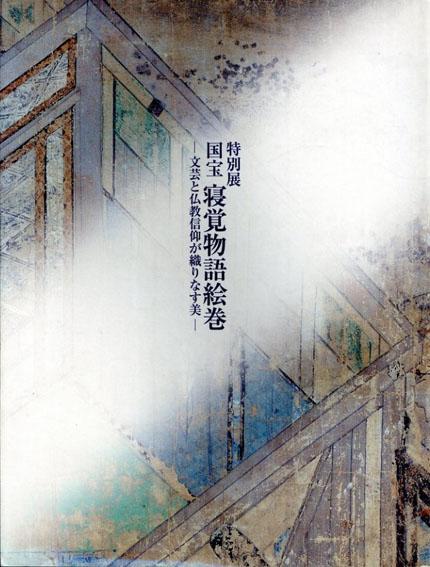 特別展 国宝寝覚物語絵巻 文芸と仏教信仰が織りなす美/
