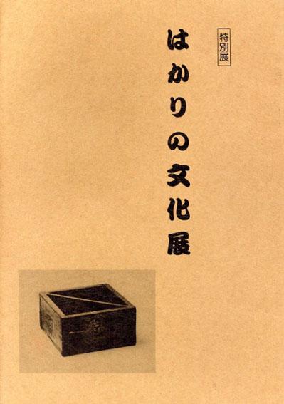はかりの文化展/