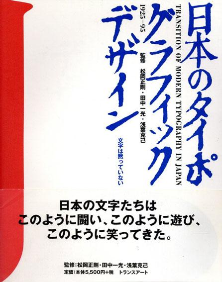 日本のタイポグラフィック・デザイン 1925-95/松岡正剛/田中一光/浅葉克己監修