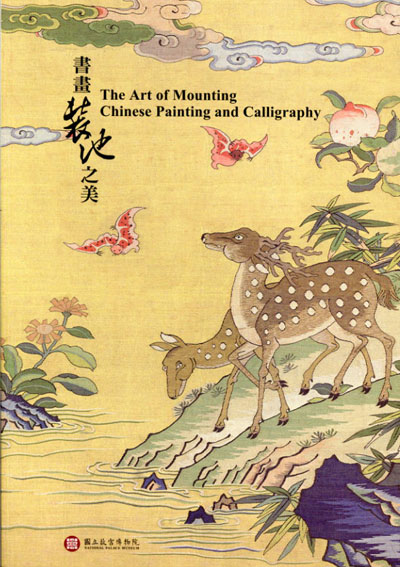 書畫装池之美 The Art of Mounting Chinese Painting and Calligraphy/
