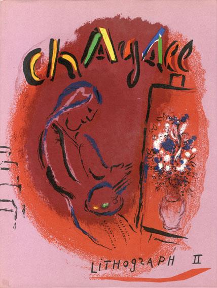 マルク・シャガール リトグラフ The Lithographs of Chagall 1922ー1985 全6巻内1巻欠 5冊/Fernand Mourlot/Marc Chagall