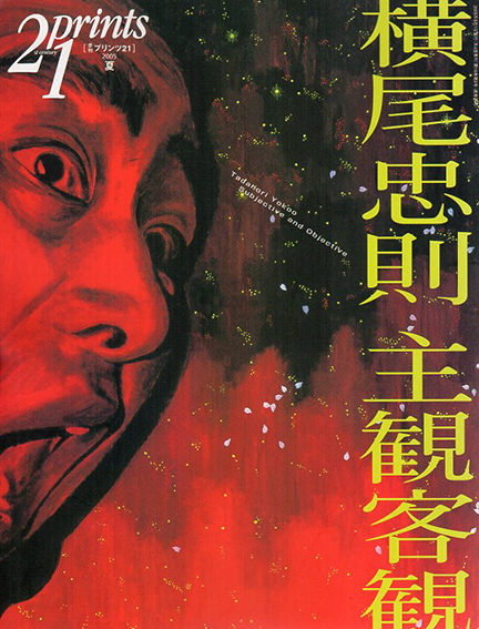 プリンツ21 2005年夏号 横尾忠則 主観客観/横尾忠則