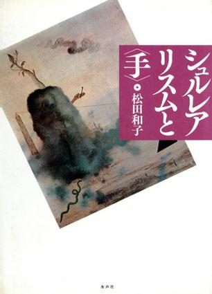 シュルレアリスムと〈手〉/松田和子