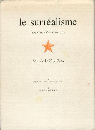 シュルレアリスム/ジャクリーヌ・シェニウー=ジャンドロン 星埜守之/鈴木雅雄訳