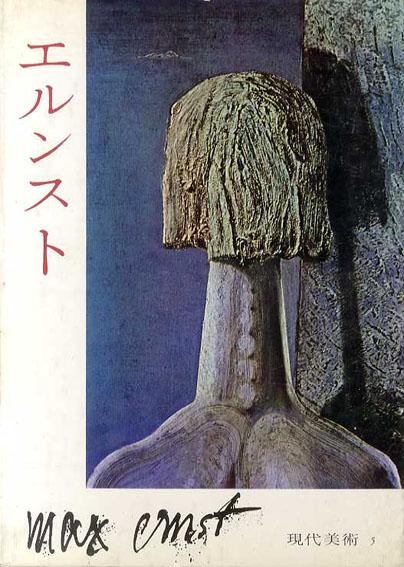 エルンスト 現代美術5/瀧口修造解説