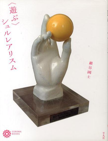 「遊ぶ」シュルレアリスム コロナ・ブックス/巖谷國士