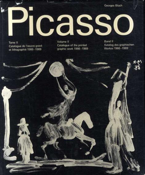 パブロ・ピカソ 版画カタログ・レゾネ2 Pablo Picasso Tome2: Catalogue de L'oeuvre Grave et Lithographie 1966-1969 /Georges Bloch