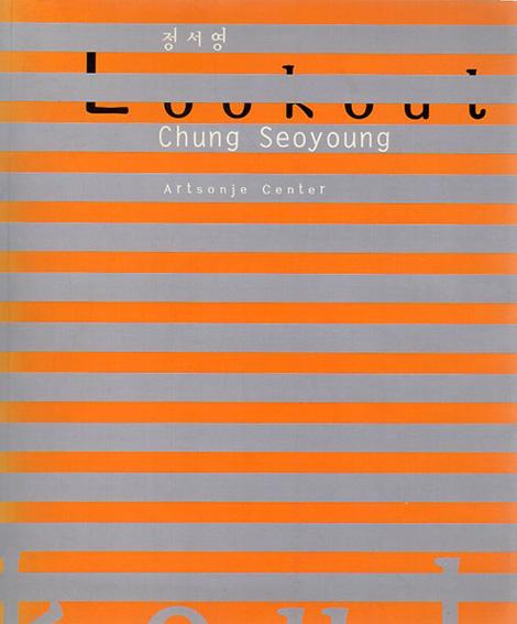 チョン・ソヨン Chung Seoyoung: Lookout/Chung Seoyoung