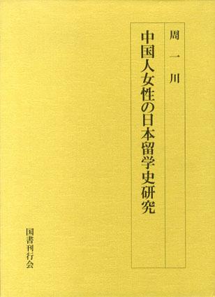 中国人女性の日本留学史研究/周一川
