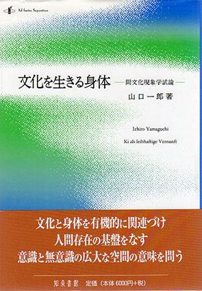 文化を生きる身体 間文化現象学試論/山口一郎