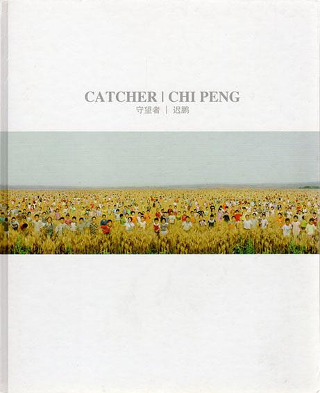 Chi Peng: Catchr 守望者/