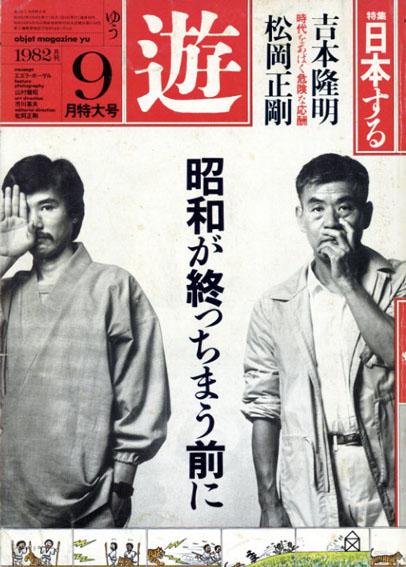 Objet Magazine 遊 No.1036 1982・9月特大号 特集: 日本する/松岡正剛/杉浦康平/吉本隆明他