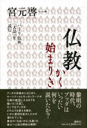 仏教かく始まりき パーリ仏典「大品」を読む/宮元啓一