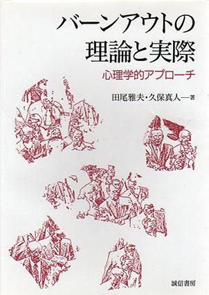 バーンアウトの理論と実際 心理学的アプローチ/田尾雅夫/久保真人
