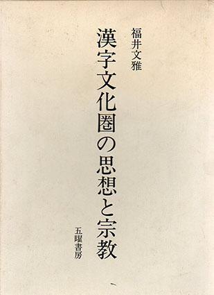 漢字文化圏の思想と宗教 儒教、仏教、道教/福井文雅