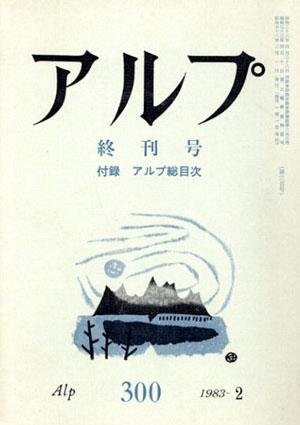 アルプ 300号 終刊号 付録アルプ総目次/