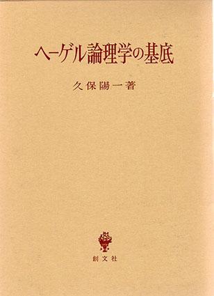 ヘーゲル論理学の基底/久保陽一