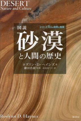 図説 砂漠と人間の歴史/ロズリン・D・ヘインズ 鎌田浩毅監修 高尾菜つこ訳