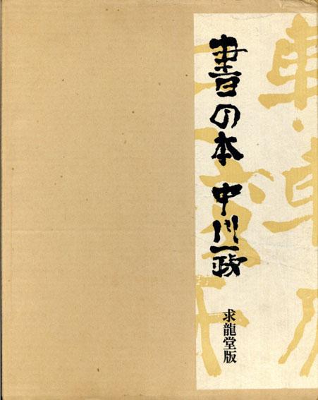 書の本/中川一政