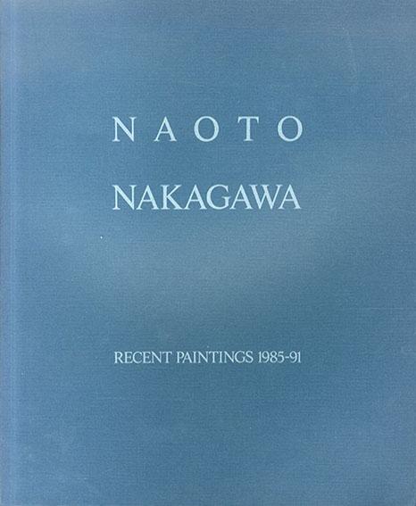 ナオト・ナカガワ展/
