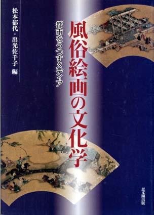 風俗絵画の文化学 都市をうつすメディア/松本郁代/出光佐千子編