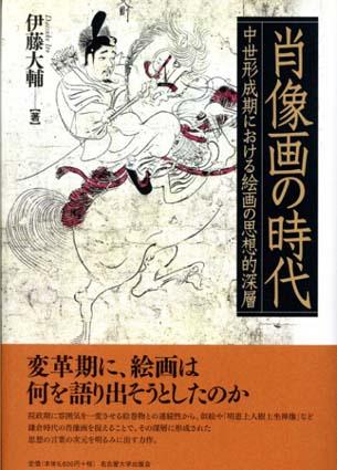 肖像画の時代 中世形成期における絵画の思想的深層/伊藤大輔