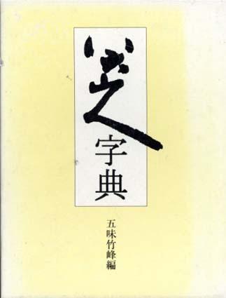 八大山人字典/五味竹峰