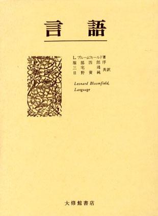 言語/L・ブルームフィールド 三宅鴻/日野資純訳