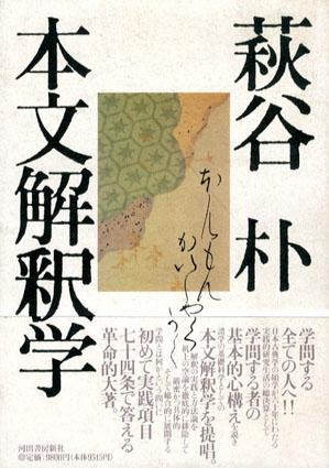 本文解釈学/萩谷朴