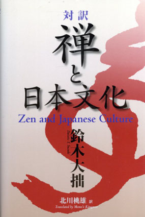 対訳 禅と日本文化 Zen And Japanese Culture/鈴木大拙 北川桃雄訳