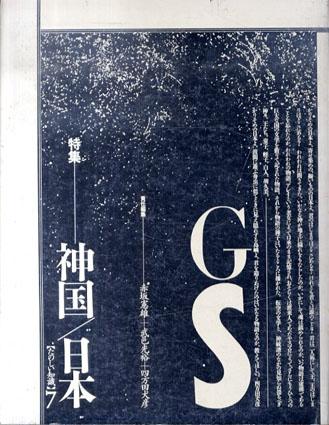 GS たのしい知識7 神国/日本/赤坂憲雄・武邑光裕・四方田犬彦編
