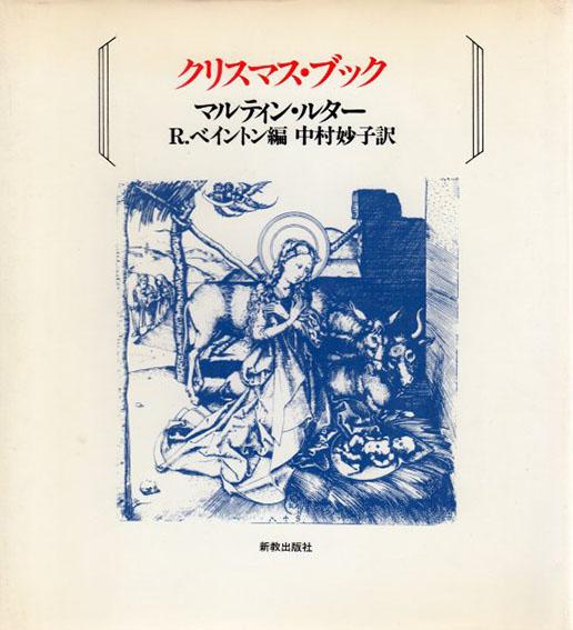 クリスマス・ブック/マルティン・ルター 中村妙子訳