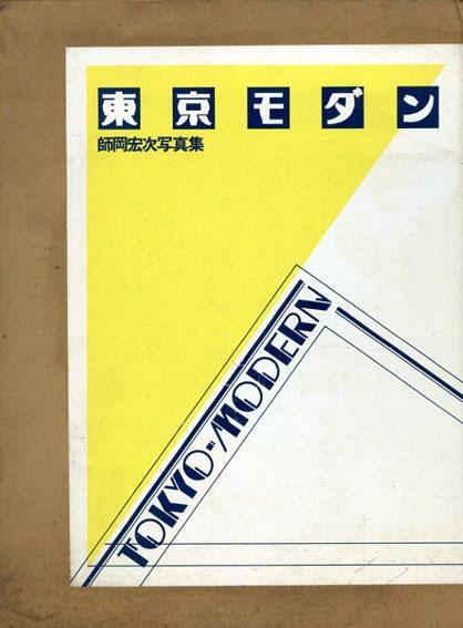 東京モダン 1930-1940/師岡宏次