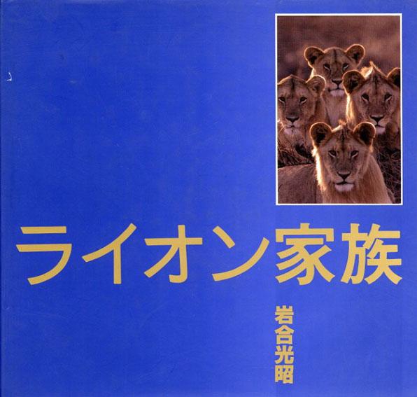ライオン家族/岩合光昭