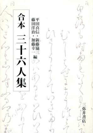 合本三十六人集/平田喜信