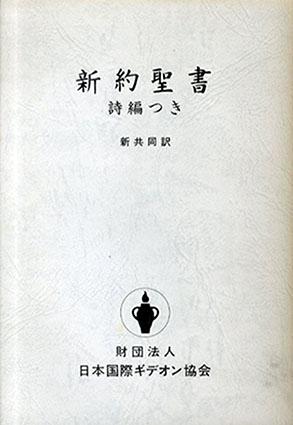 新約聖書 詩編つき 新共同訳/