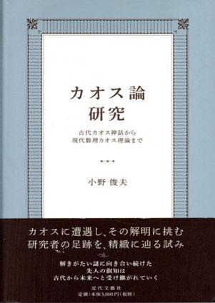 カオス論研究 古代カオス神話から現代数理カオス理論まで/小野俊夫