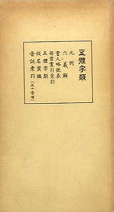 五體字類/高田竹山監修