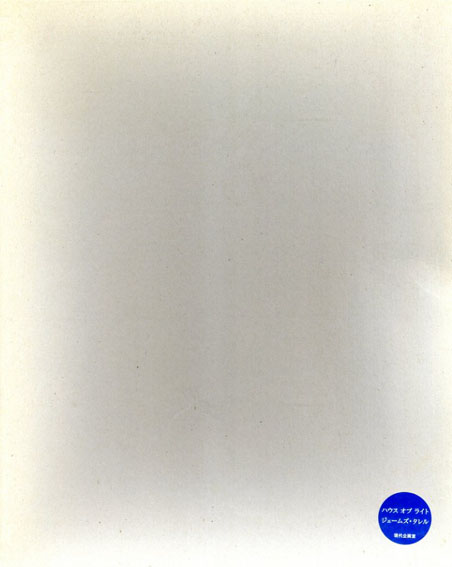 ジェームズ・タレル House Of Light/James Turrell 大地の芸術祭/越後妻有アートトリエンナーレ2000